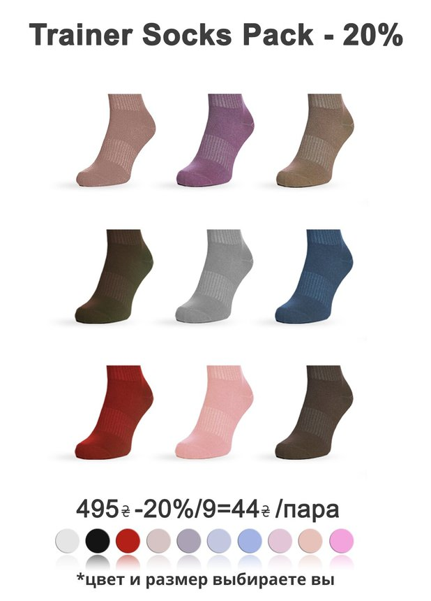 WOMEN'S Trainer socks pack, Pack 9-20%, 36-38