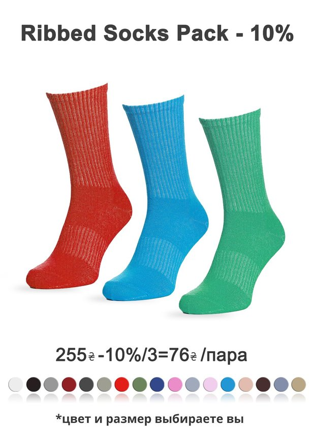 WOMEN'S Ribbed socks pack, Pack 3-10%, 36-38