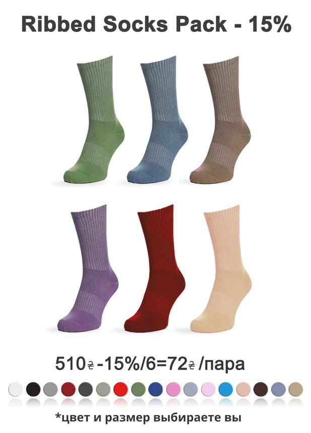 WOMEN'S Ribbed socks pack, Pack 6-15%, 36-38