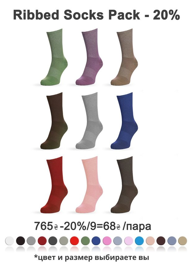 WOMEN'S Ribbed socks pack, Pack 9-20%, 36-38