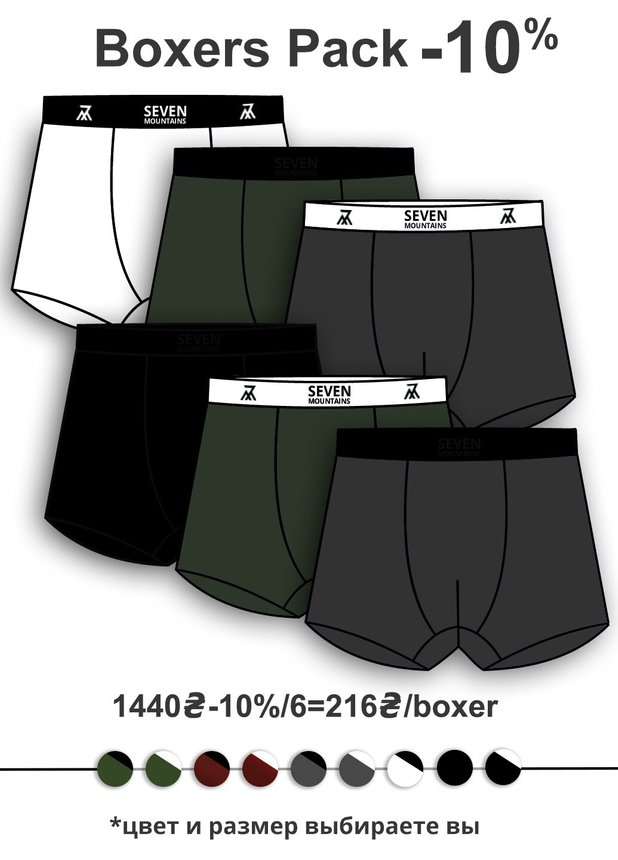 Boxers pack, Pack 6-10%, S