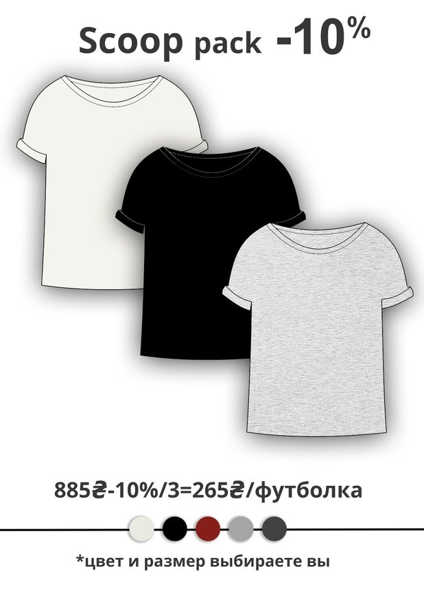 Scoop T-shirt pack