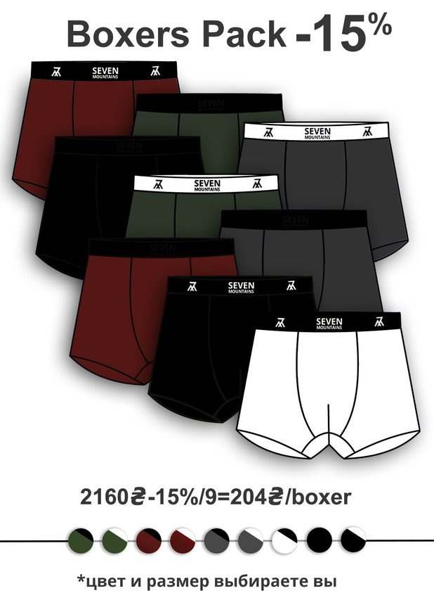 Boxers pack, Pack 9-15%, S