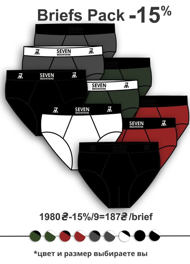 Briefs pack, Pack 9-15%, S